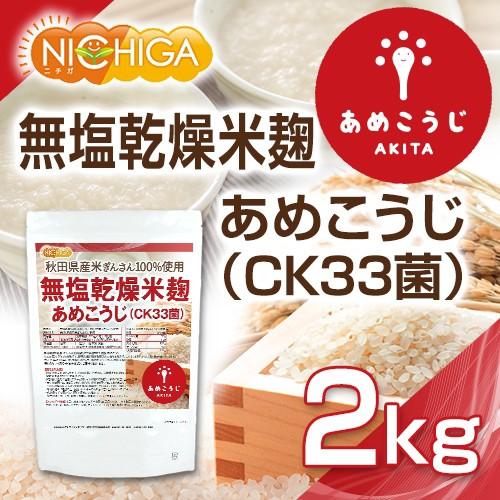 無塩乾燥米麹 あめこうじ(CK33菌) 2kg 秋田県産米ぎんさん使用 酵素力価が通常麹菌約2倍 [02] NICHIGA(ニチガ)