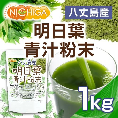 八丈島産 明日葉 青汁粉末 1kg(計量スプーン付) 100% パウダー [02] NICHIGA(ニチガ)