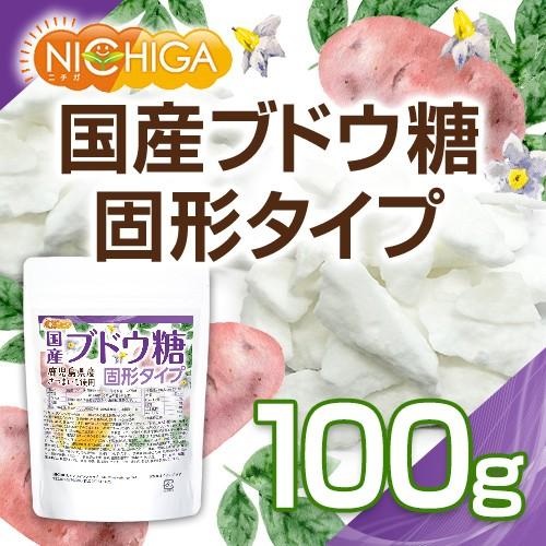 国産ブドウ糖 固形タイプ 100g 【メール便選択で送料無料】 鹿児島県産さつまいも使用 [03] NICHIGA ニチガ