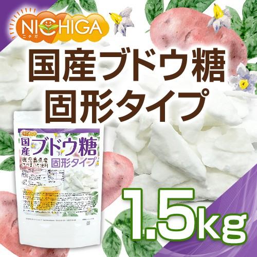 国産ブドウ糖 固形タイプ 1.5kg 鹿児島県産さつまいも使用 [02] NICHIGA ニチガ