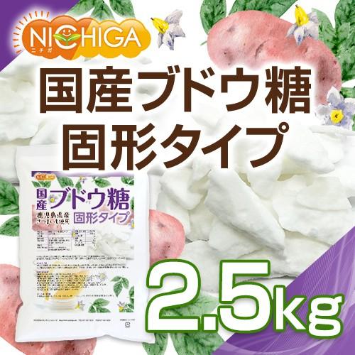 国産ブドウ糖 固形タイプ 2.5kg 鹿児島県産さつまいも使用 [02] NICHIGA ニチガ