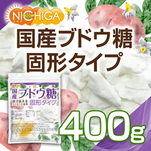 国産ブドウ糖 固形タイプ 400g 【メール便選択で送料無料】 鹿児島県産さつまいも使用 [03] NICHIGA ニチガ