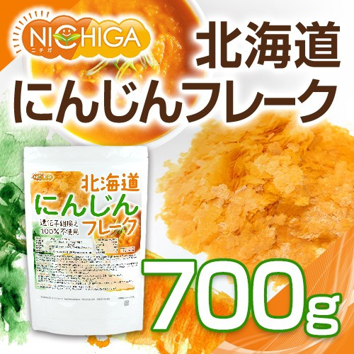 北海道 にんじんフレーク 700g 北海道産にんじん100% 使用 [02] NICHIGA(ニチガ)