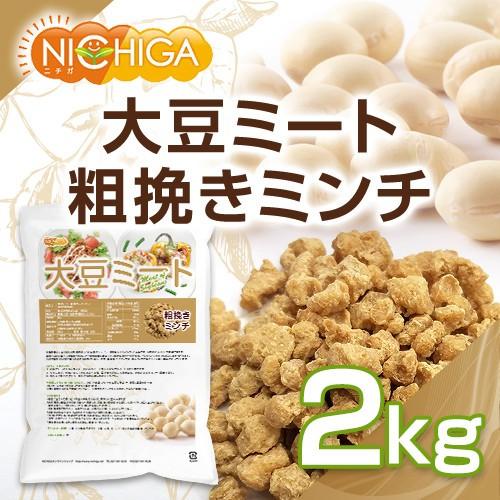 大豆ミート 粗挽きミンチタイプ(国内製造品) 2kg 遺伝子組換え材料動物性原料不使用 高たんぱく [02] NICHIGA(ニチガ)
