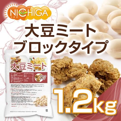大豆ミート ブロックタイプ(国内製造品) 1.2kg 遺伝子組換え材料動物性原料不使用 高タンパク [02] NICHIGA(ニチガ)