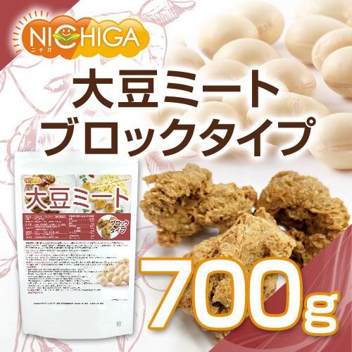 大豆ミート ブロックタイプ(国内製造品) 700g 遺伝子組換え材料動物性原料不使用 高タンパク [02] NICHIGA(ニチガ)