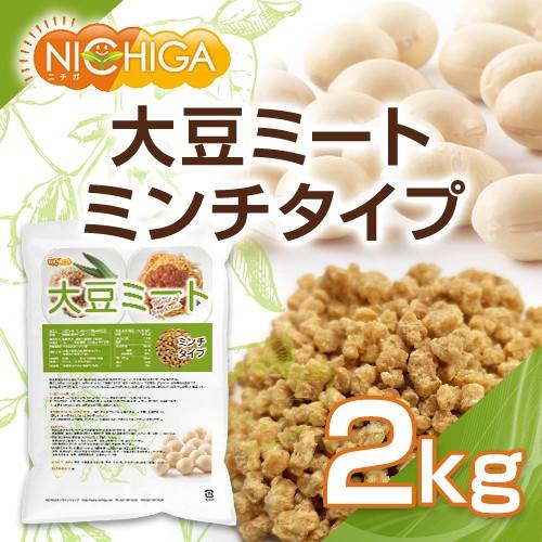 大豆ミート ミンチタイプ(国内製造品) 2kg 遺伝子組換え材料動物性原料一切不使用 高たんぱく [02] NICHIGA(ニチガ)