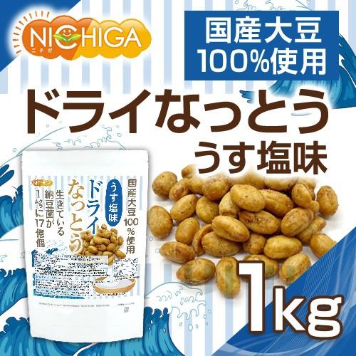 ドライなっとう <うす塩味> 1kg 国産大豆100%使用 DRY NATTO 生きている納豆菌17億個 [02] NICHIGA(ニチガ)