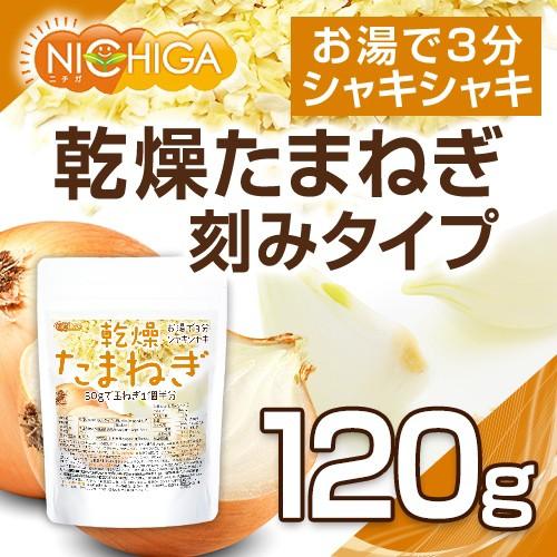 乾燥 たまねぎ (刻みタイプ) 120g 【メール便選択で送料無料】 [03] NICHIGA(ニチガ)