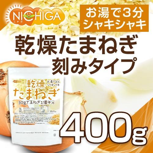 乾燥 たまねぎ (刻みタイプ) 400g 【メール便選択で送料無料】 [03] NICHIGA(ニチガ)
