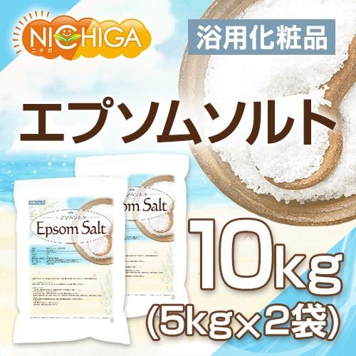 エプソムソルト 浴用化粧品 5kg×2袋 国産原料 EpsomSalt [02] NICHIGA(ニチガ)