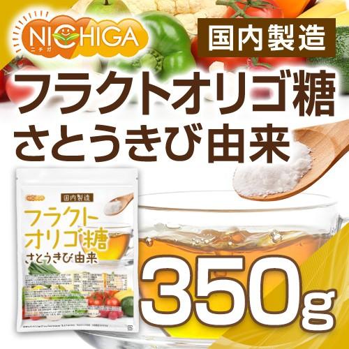 フラクトオリゴ糖(国内製造) 350g さとうきび由来 【メール便選択で送料無料】 [03][05] NICHIGA(ニチガ)