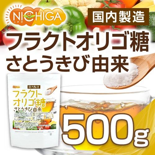 フラクトオリゴ糖(国内製造) 500g(計量スプーン付) さとうきび由来 【メール便選択で送料無料】 [03] NICHIGA(ニチガ)