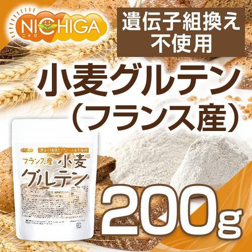 小麦グルテン(フランス産) 200g 【メール便選択で送料無料】 活性小麦たん白 遺伝子組み換え不使用 [03][05] NICHIGA(ニチガ)