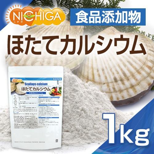 ほたてカルシウム(貝殻焼成カルシウム) 1kg 水酸化カルシウム 食品添加物 北海道産天然ホタテ [02] NICHIGA(ニチガ)