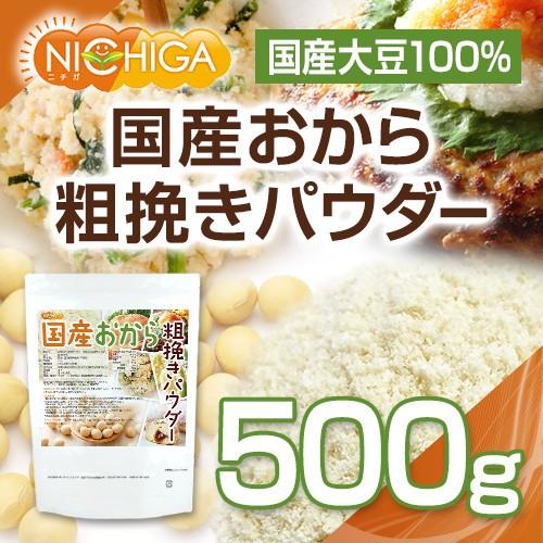 (NEW)国産おから 粗挽きパウダー(粗粉末) 500g 【メール便選択で送料無料】 国産大豆100% [03] NICHIGA(ニチガ)