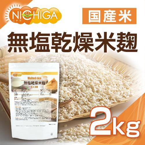 無塩乾燥米麹(国産米) 2kg 国産米100% 無添加無塩タイプ 詳しいレシピ付 [02] NICHIGA(ニチガ)