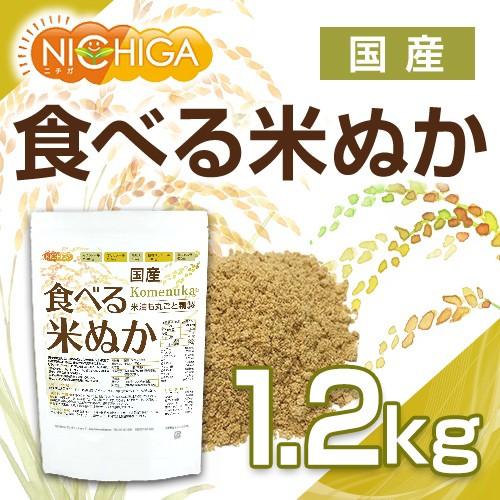 国産 食べる米ぬか 1.2kg <特殊精製>米油も丸ごと精製 無添加 [02] NICHIGA(ニチガ)