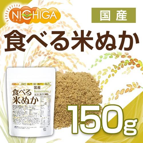 国産 食べる米ぬか 150g 【メール便選択で送料無料】 <特殊精製>米油も丸ごと精製 無添加 [03] NICHIGA(ニチガ)