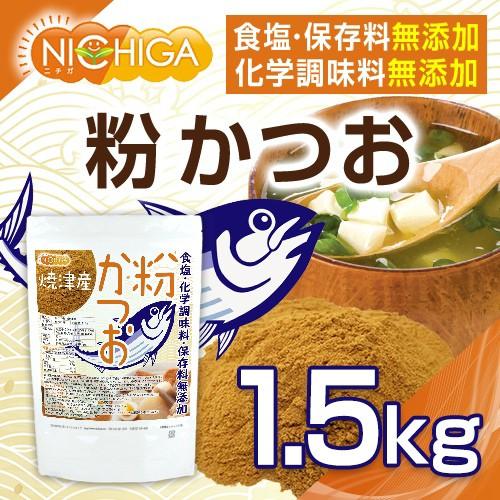 粉かつお(焼津産) 1.5kg 微粉末タイプ 食塩・化学調味料・保存料無添加 [02] NICHIGA(ニチガ)