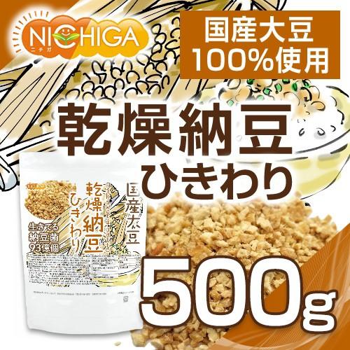 乾燥納豆(ひきわり) 500g 【メール便選択で送料無料】 国産大豆100%使用 Hiki wari natto 生きている納豆菌93億個 [03] NICHIGA(ニチ