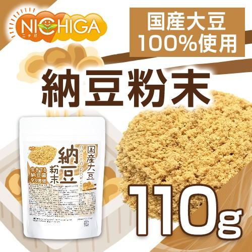 乾燥納豆 粉末 110g 【メール便選択で送料無料】 国産大豆100%使用 natto powder 生きている納豆菌93億個 [03][05] NICHIGA(ニチガ)