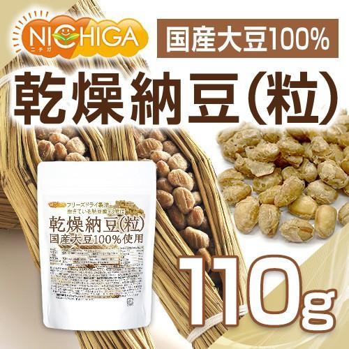 乾燥納豆(粒) 110g 【メール便選択で送料無料】 国産大豆使用 Grain natto 生きている納豆菌93億個 [03][06] NICHIGA(ニチガ)