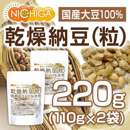 乾燥納豆(粒) 110g×2袋 【メール便選択で送料無料】 国産大豆使用 Grain natto 生きている納豆菌93億個 [03][06] NICHIGA(ニチガ)