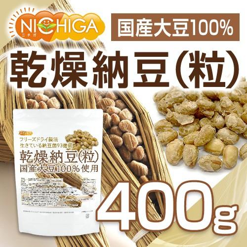 乾燥納豆(粒) 400g 【メール便選択で送料無料】 国産大豆使用 Grain natto 生きている納豆菌93億個 [03][06] NICHIGA(ニチガ)