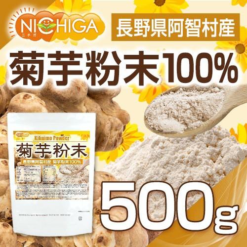0872c5e650c51 長野県阿智村産 菊芋 粉末 500g(計量スプーン付)  メール便