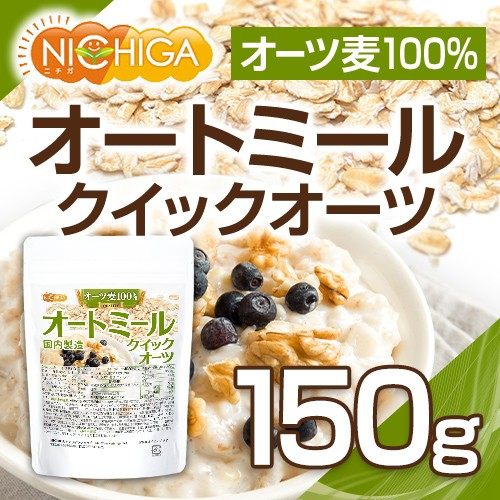 オートミール(クイックオーツ) 150g 【メール便選択で送料無料】 国内製造 [03] NICHIGA(ニチガ)