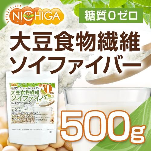 大豆食物繊維(ソイファイバー) 500g 【メール便選択で送料無料】 糖質0ゼロ 進化したおからパウダー [03] NICHIGA(ニチガ)