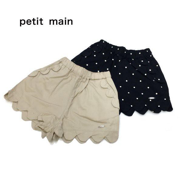 petit main プティマイン 子供服 21春 チャーム付きスカラップショートパンツ pm9611114