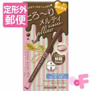 [定形外郵便]サナ スーパークイック メルティジェルライナーEX 02 ビターチョコレート