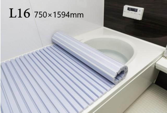 くるくる巻ける巻きふた シャッター風呂ふた【L16】75X160cm用