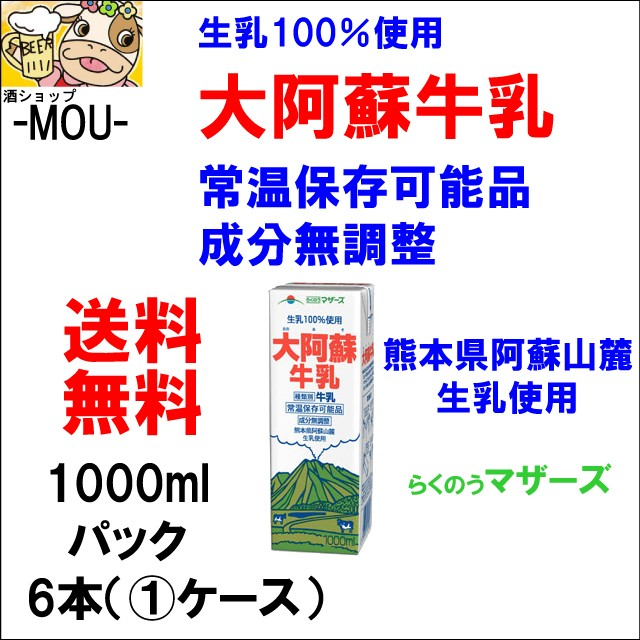 【送料無料】大阿蘇牛乳 1000ml【1ケース】【マザーズ】【牛乳】【常温保存可】【成分無調整 生乳100%】【熊本】