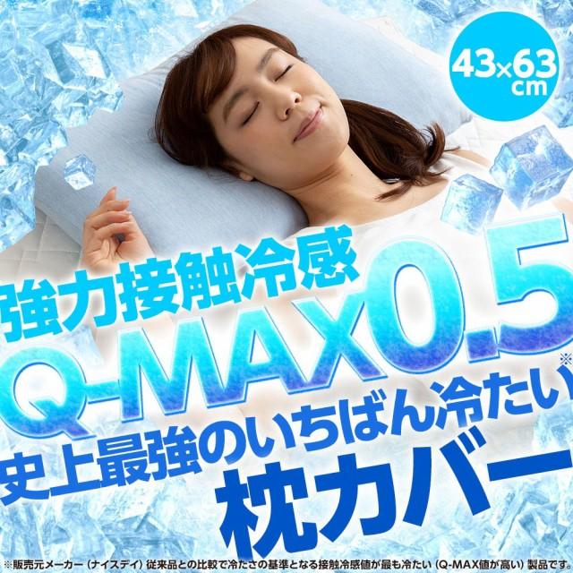 枕カバー ひんやり 史上最強のいちばん冷たい クール枕カバー 43x63cm 強力接触冷感 Q-MAX0.5 ひんやりカバー 冷却カバー 夏物 洗える
