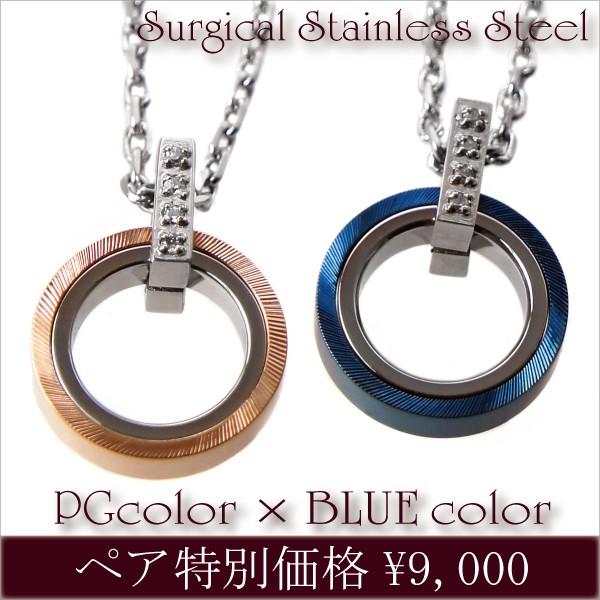ペアネックレス ストーン ダブルリング ネックレス ブルーカラー ピンクゴールドカラー サージカルステンレス ペンダント 送料無料 ギフ