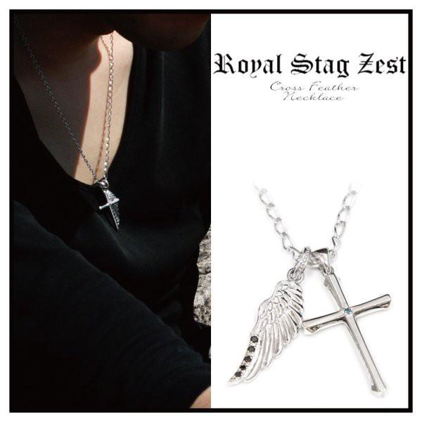 メンズネックレス Royal Stag Zest ブルーダイヤ ジルコニア フェザー 羽 ロジウム シルバー925 ロイヤルスタッグゼスト ギフト 誕生日[