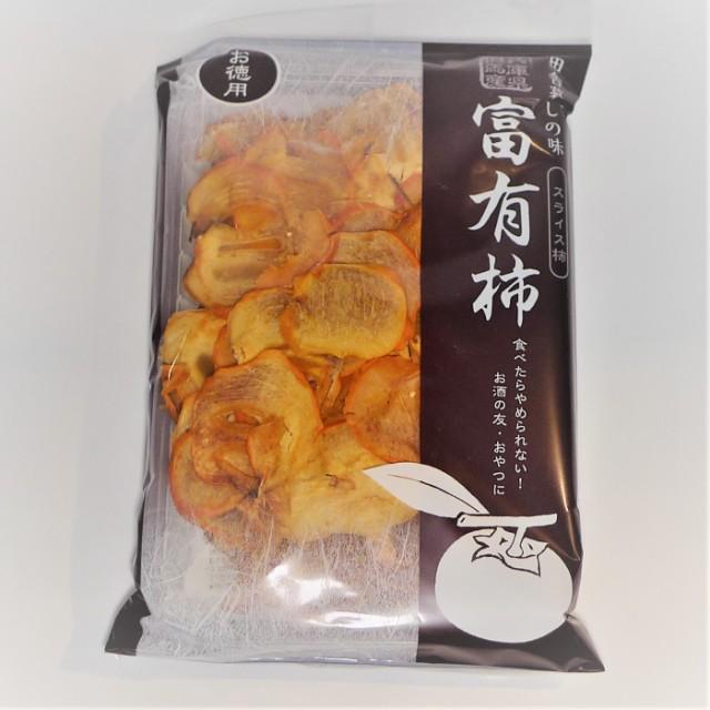 ドライフルーツ 兵庫県但馬産 富有柿 スライス 80g 賞味期限2020.10.20