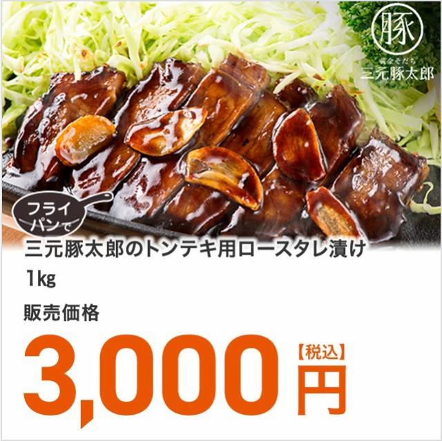 三元豚太郎 トンテキ用ロースタレ漬け 1kg 豚肉 ステーキ(5枚入り500g×2袋)