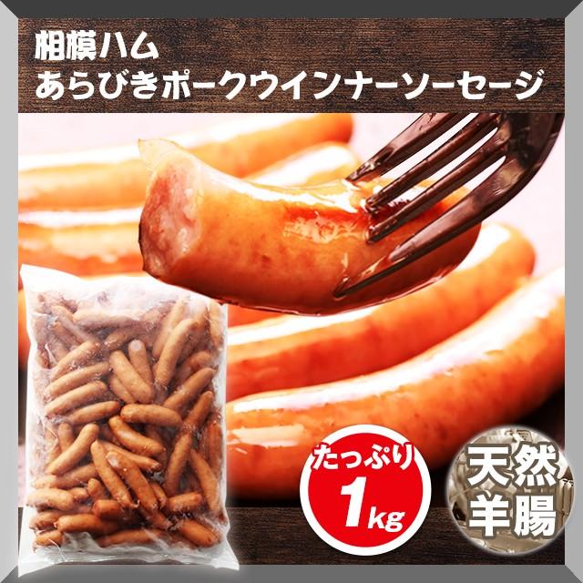 あらびき ポーク ウインナー ソーセージ 1kg 冷蔵 サガミハム お弁当 おかず 鍋 大容量 豚