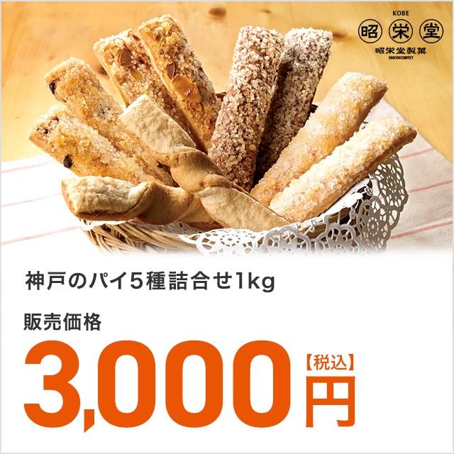 送料無料 神戸のパイ5種詰め合わせ 1kg 大容量 焼き菓子 ポイント交換
