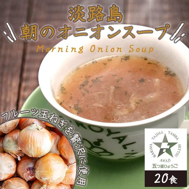 淡路島フルーツ玉ねぎ使用 淡路島朝のオニオンスープ(フリーズドライ)20食