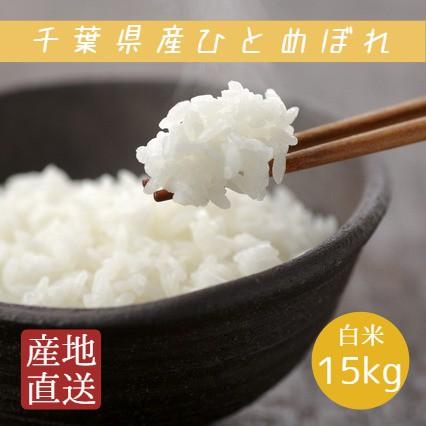 米 白米 15kg 5kg×3袋 令和2年産 ひとめぼれ 本州四国 送料無料