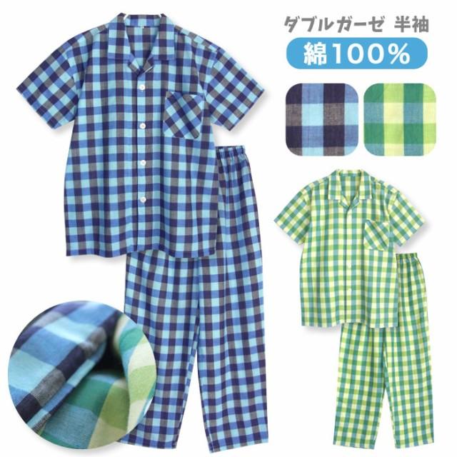 綿100%ダブルガーゼ 夏 半袖メンズパジャマ 先染めブロックチェック ブルー/グリーン M/L/LL 前開き シャツタイプ おそろい