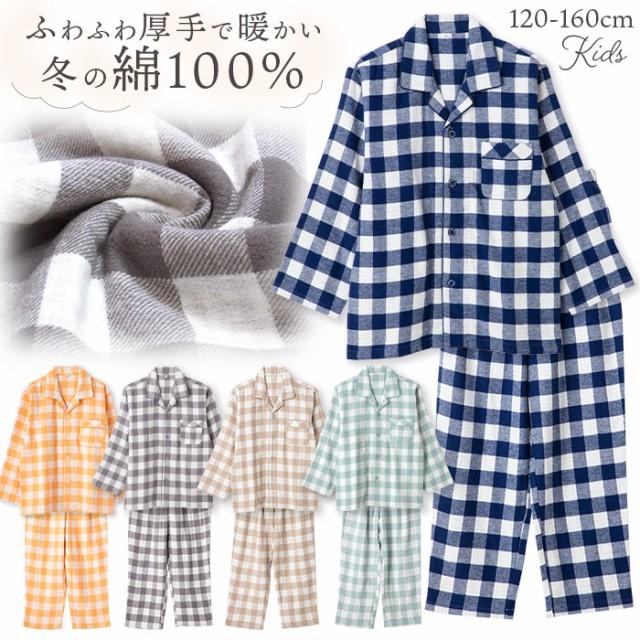 綿100% 長袖 キッズ 男女兼用 パジャマ 冬 ふんわり柔らかい2枚仕立ての厚手生地で暖かい ダブルガーゼ起毛 前開き シャツ ブロックチェ