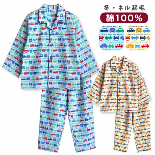 綿100% 冬 長袖 パジャマ キッズ ボーイズ パジャマ ふんわり柔らかなネル起毛 くるまパレード柄 前開き シャツタイプ
