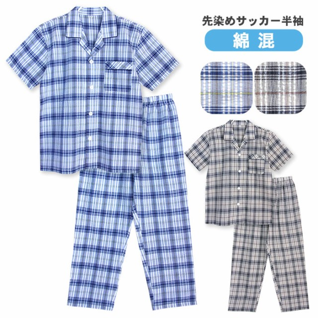 綿混 春・夏 半袖メンズパジャマ 先染めサッカー チェック グレー/ブルー M/L/LL 前開き シャツタイプ STANDARD