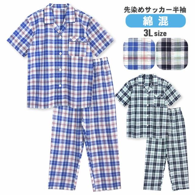 大きいサイズ 綿混 春・夏 半袖メンズパジャマ 先染めサッカー チェック ネイビー/ブルー 3L 前開き シャツタイプ おそろい STANDARD